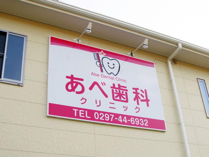 あべ歯科クリニック 様 新規開業 歯科医院サイン10