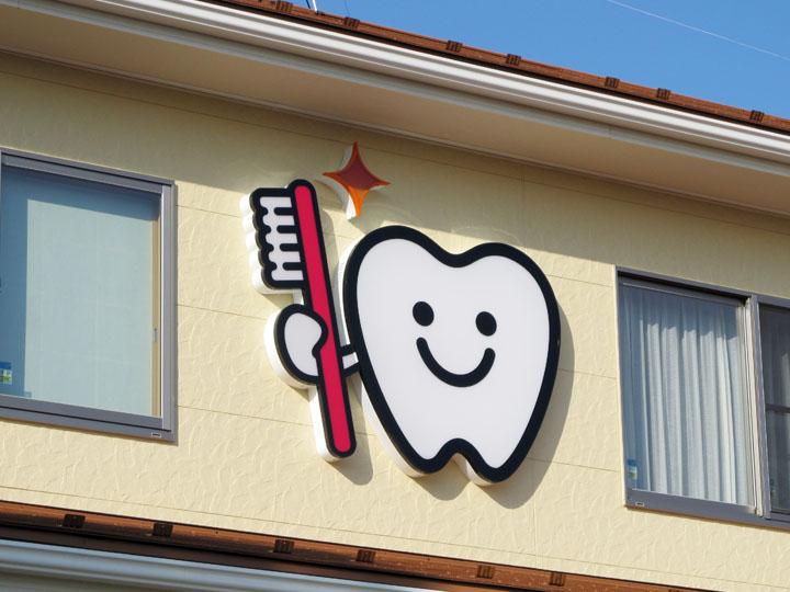 あべ歯科クリニック 様 新規開業 歯科医院サイン5