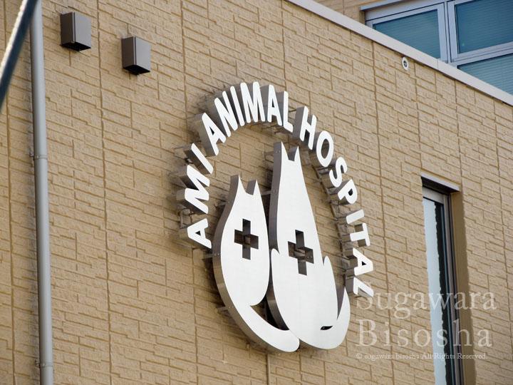 あみ動物病院 プレミアムLEDバックライト 施工実績5