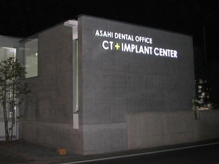 あさひ歯科クリニック プレミアムLED表面発光 施工実績1