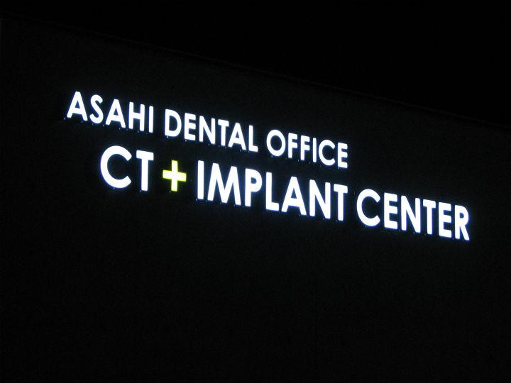あさひ歯科クリニック プレミアムLED表面発光 施工実績2