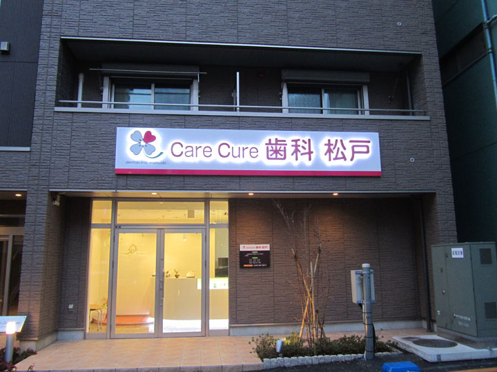 care cure 歯科 松戸 様 プレミアムLEDバックライト 施工実績3