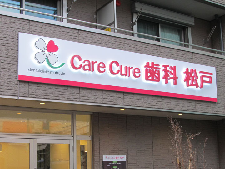 care cure 歯科 松戸 様 プレミアムLEDバックライト 施工実績4