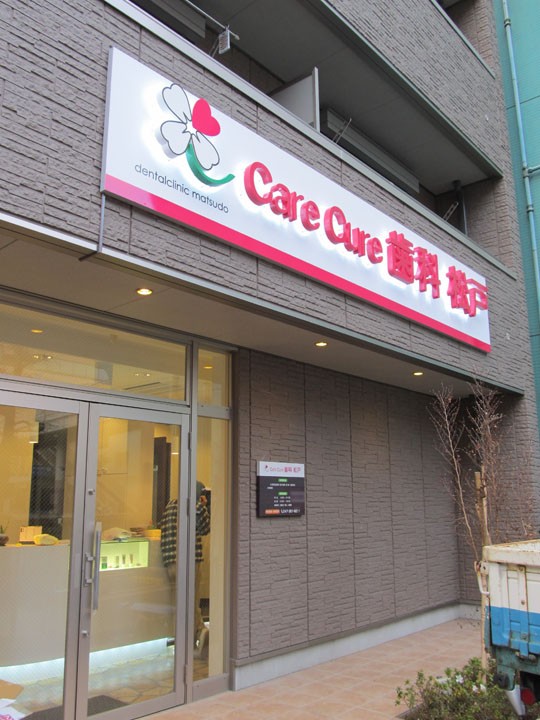 care cure 歯科 松戸 様 プレミアムLEDバックライト 施工実績5