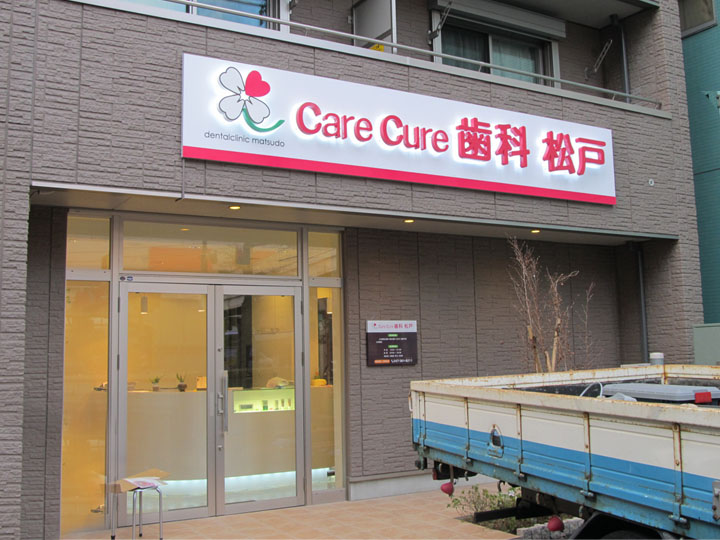 care cure 歯科 松戸 様 プレミアムLEDバックライト 施工実績6