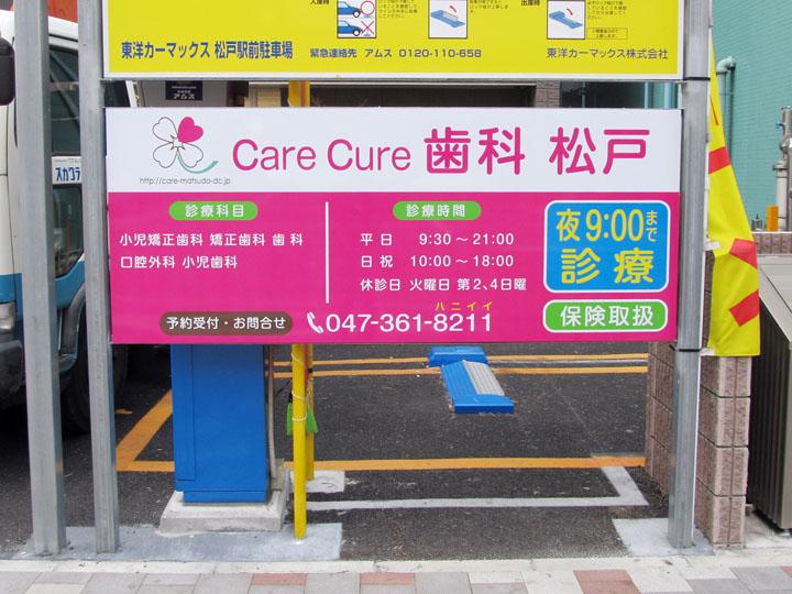 care cure 歯科 松戸 様 自立看板 施工実績8
