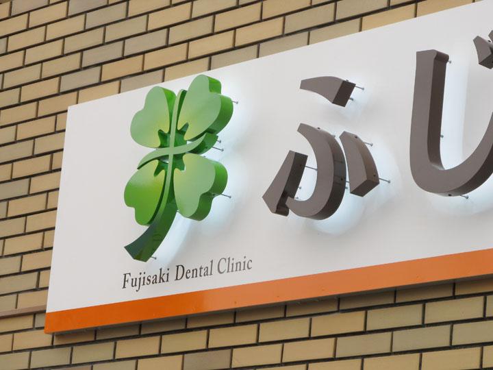 ふじさき歯科 様 プレミアムLEDバックライト 施工実績5