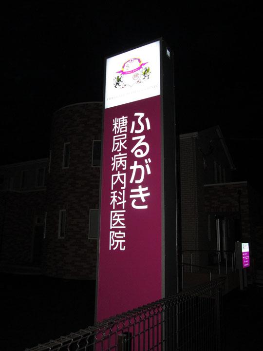 ふるがき糖尿病内科医院 様 新規開業 医院サイン4