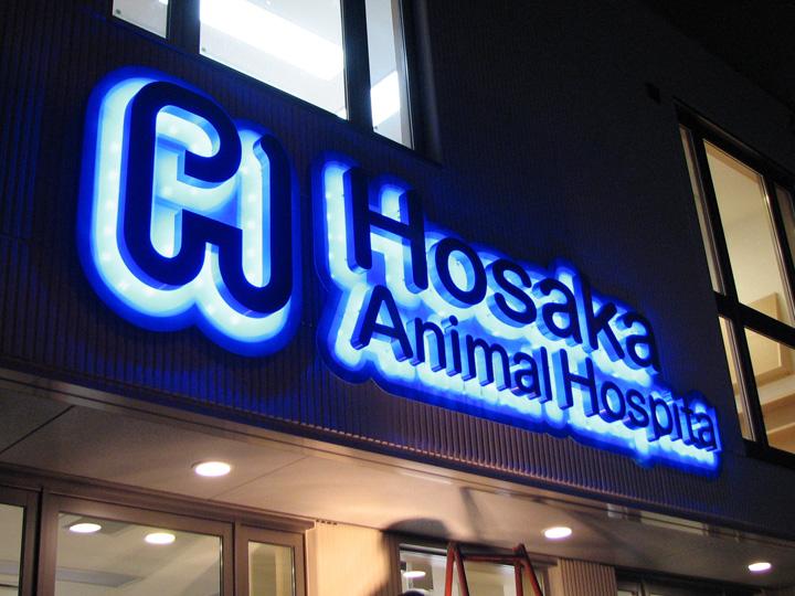 ほさか動物病院 プレミアムLEDバックライト 施工実績1