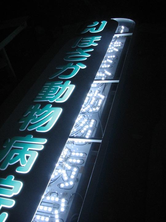 ほさか動物病院 プレミアムLED電飾看板タイプ 施工実績4