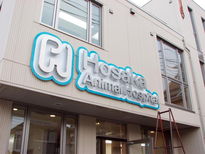 ほさか動物病院 プレミアムLEDバックライト 施工実績2