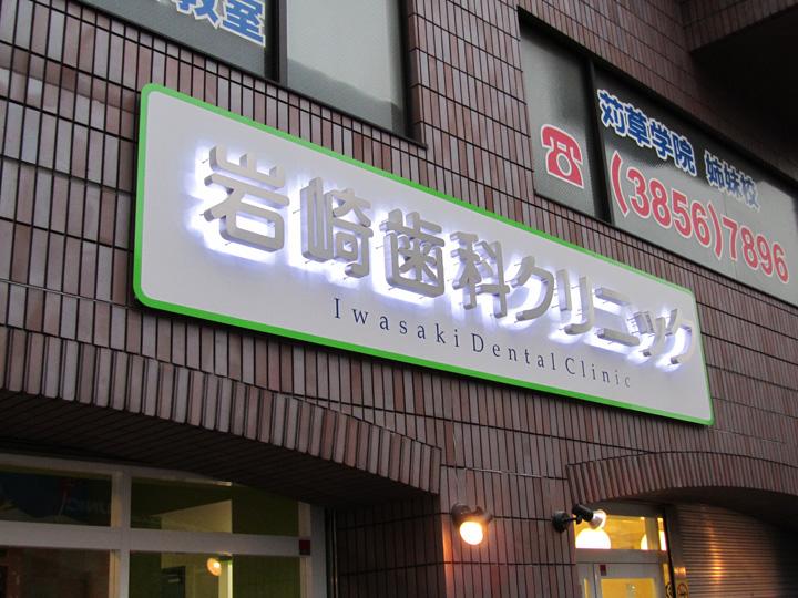 岩崎歯科クリニック プレミアムLEDバックライト 施工実績1