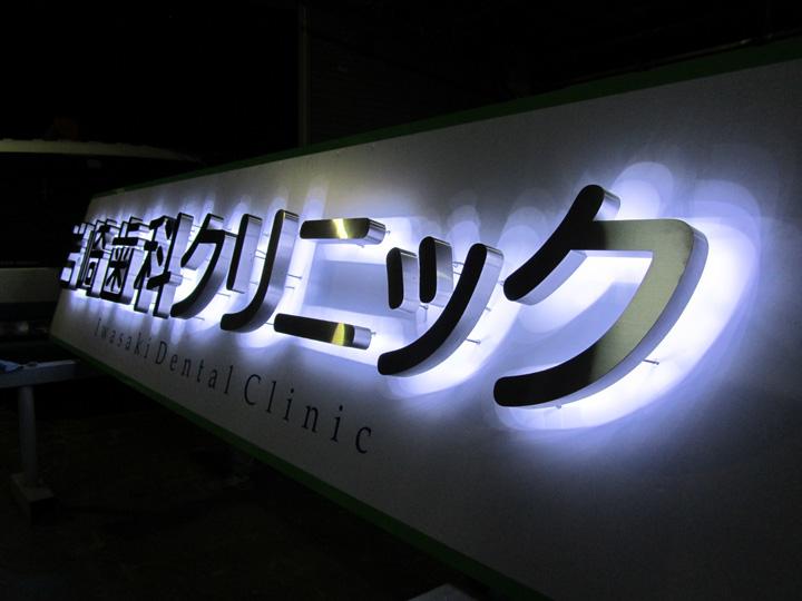 岩崎歯科クリニック プレミアムLEDバックライト 施工実績4