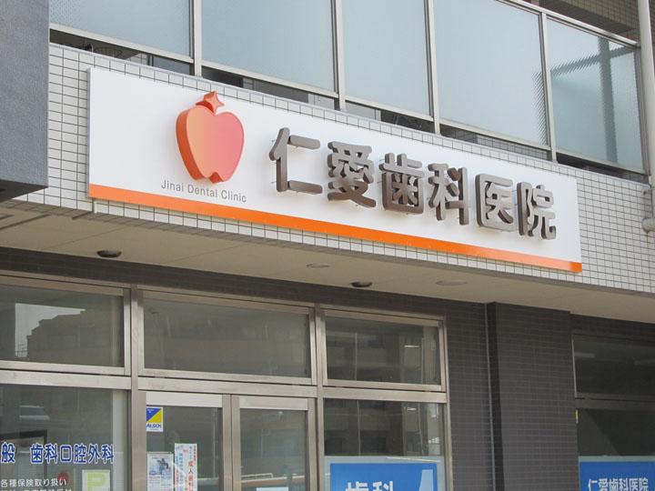 仁愛歯科医院 様 プレミアムLEDバックライト リニューアル実績4