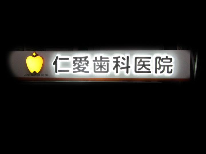 仁愛歯科医院 様 プレミアムLEDバックライト リニューアル実績6