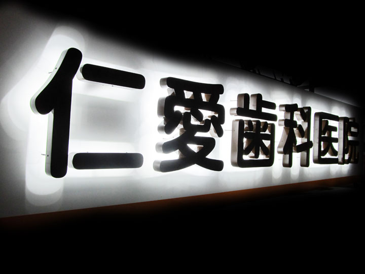 仁愛歯科医院 様 プレミアムLEDバックライト リニューアル実績7