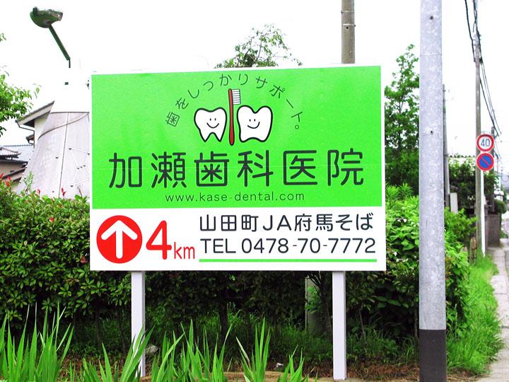 加瀬歯科医院 様 野立広告看板4