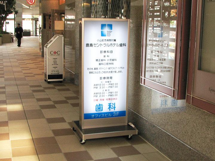 鹿島セントラルホテル歯科 様 スタンド電飾看板1
