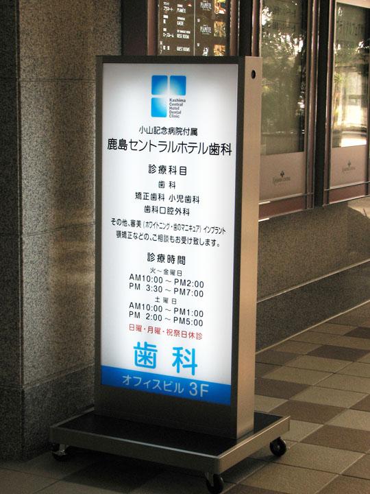鹿島セントラルホテル歯科 様 スタンド電飾看板2