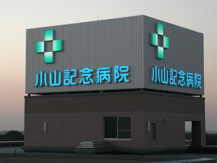 小山記念病院 LED表面発光 施工実績3