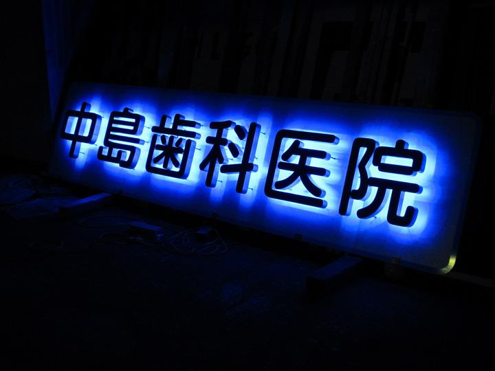 中島歯科医院 プレミアムLEDバックライト 施工実績1