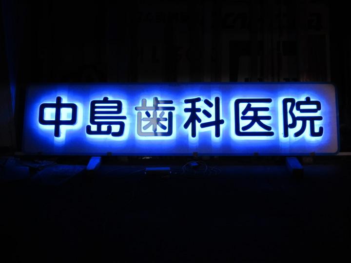 中島歯科医院 プレミアムLEDバックライト 施工実績2