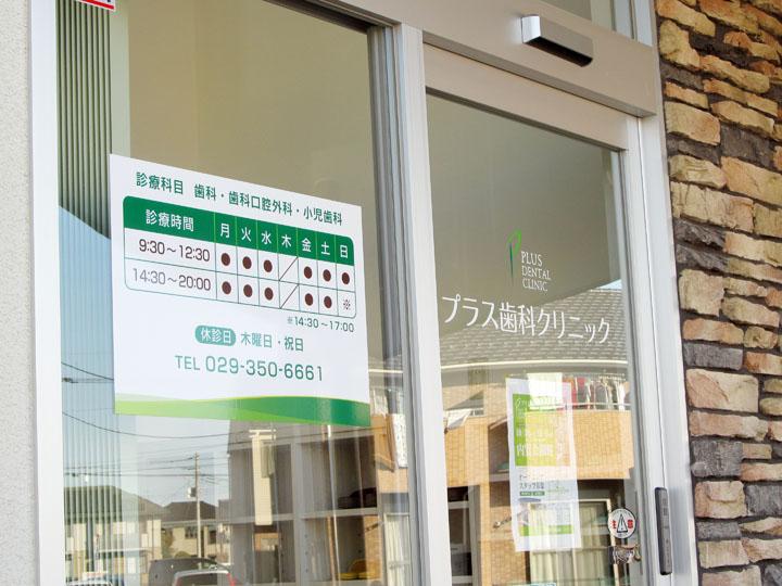 プラス歯科クリニック 様 LED電飾看板・ステンレス文字 新規開業実績10