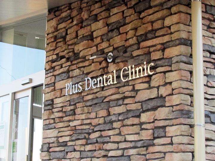 プラス歯科クリニック 様 LED電飾看板・ステンレス文字 新規開業実績5