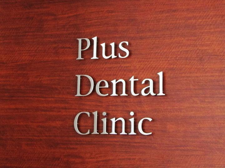 プラス歯科クリニック 様 LED電飾看板・ステンレス文字 新規開業実績9