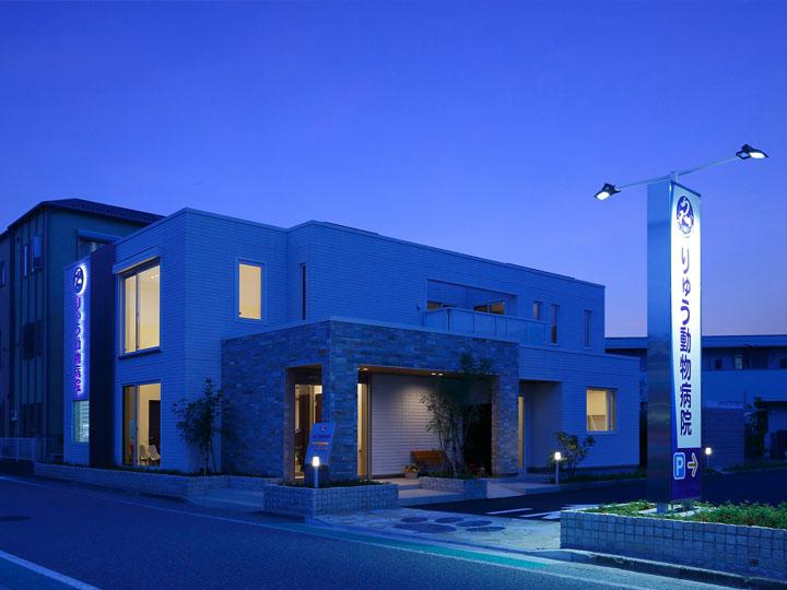 りゅう動物病院 様 プレミアムLEDバックライト文字・LED照明自立看板 新規開業実績2-3