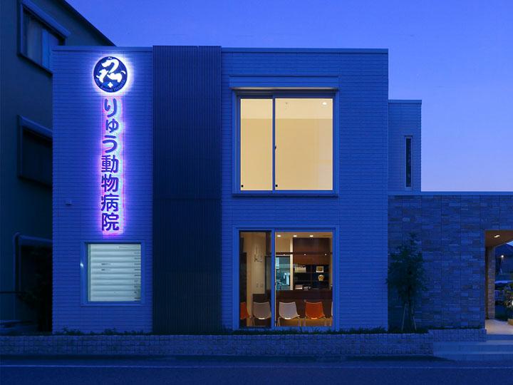 りゅう動物病院 様 プレミアムLEDバックライト文字・LED照明自立看板 新規開業実績2-4