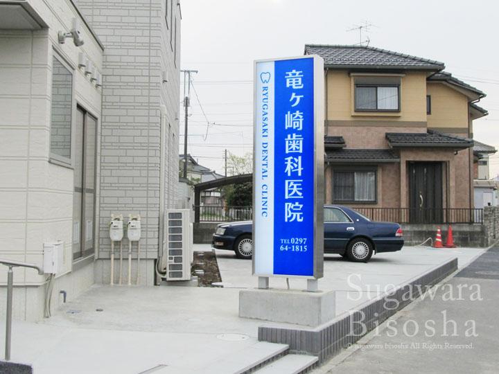 竜ケ崎歯科医院 様 ステンレスLED電飾看板 移転開業実績4