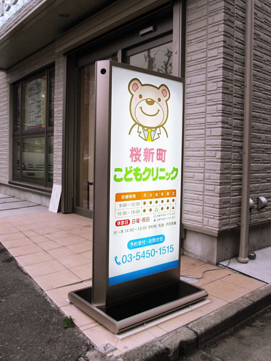 s桜新町こどもクリニック 様 電飾タワーサイン 施工実績5