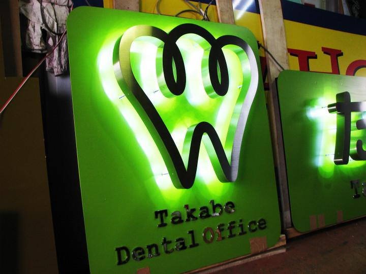 たかべ歯科 プレミアムLEDバックライト 施工実績6
