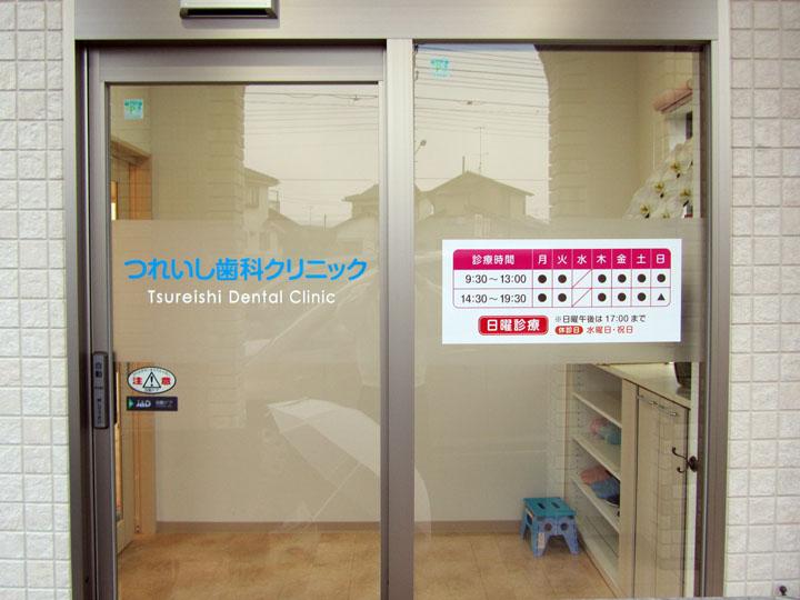 つれいし歯科クリニック 様 ウインドウサインと診療案内 施工実績6