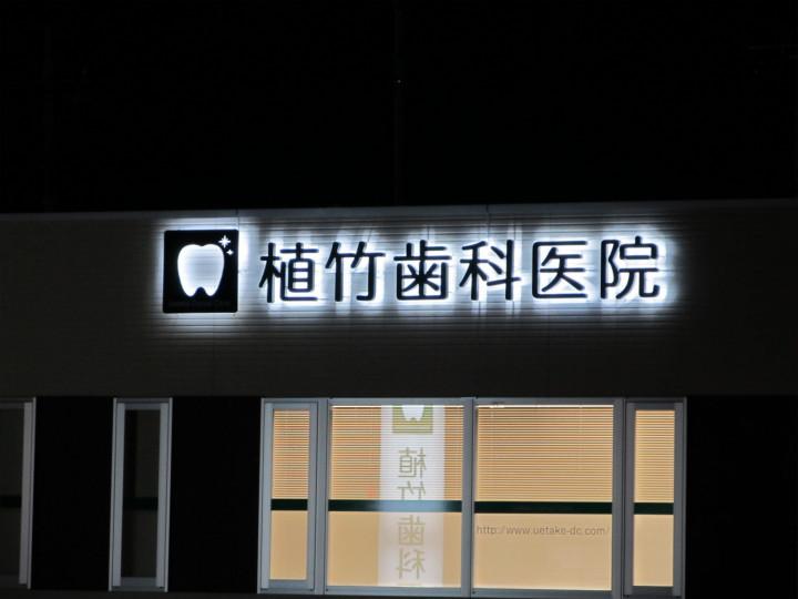 植竹歯科医院 プレミアムLEDバックライト 施工実績3