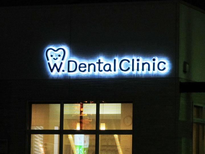 わたなべ歯科クリニック プレミアムLEDバックライト 新規開業実績3