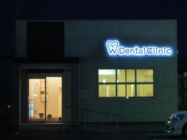 わたなべ歯科クリニック プレミアムLEDバックライト 新規開業実績4