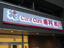 care cure 歯科 松戸 様 プレミアムLEDバックライト 施工実績