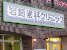 岩崎歯科クリニック プレミアムLEDバックライト 施工実績