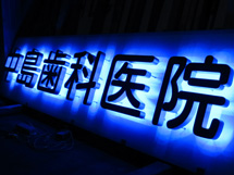 中島歯科医院 プレミアムLEDバックライト 施工実績