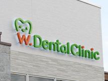 わたなべ歯科クリニック プレミアムLEDバックライト 施工実績