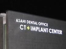 あさひ歯科クリニック プレミアムLED表面発光 施工実績