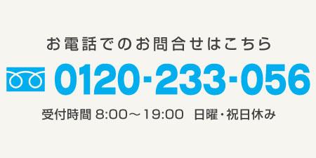お見積電話番号