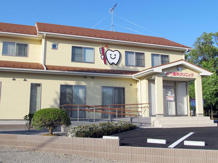 あべ歯科クリニック 様 プレミアムLED医院サイン 新規開業実績5
