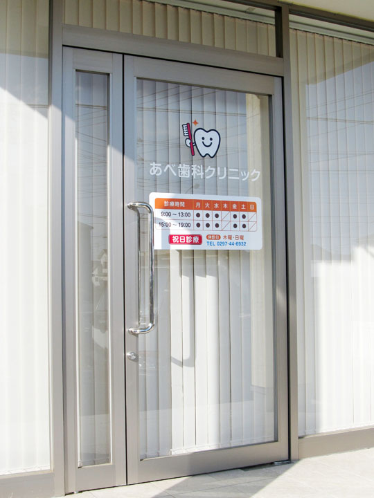 あべ歯科クリニック 様 プレミアムLED医院サイン 新規開業実績7