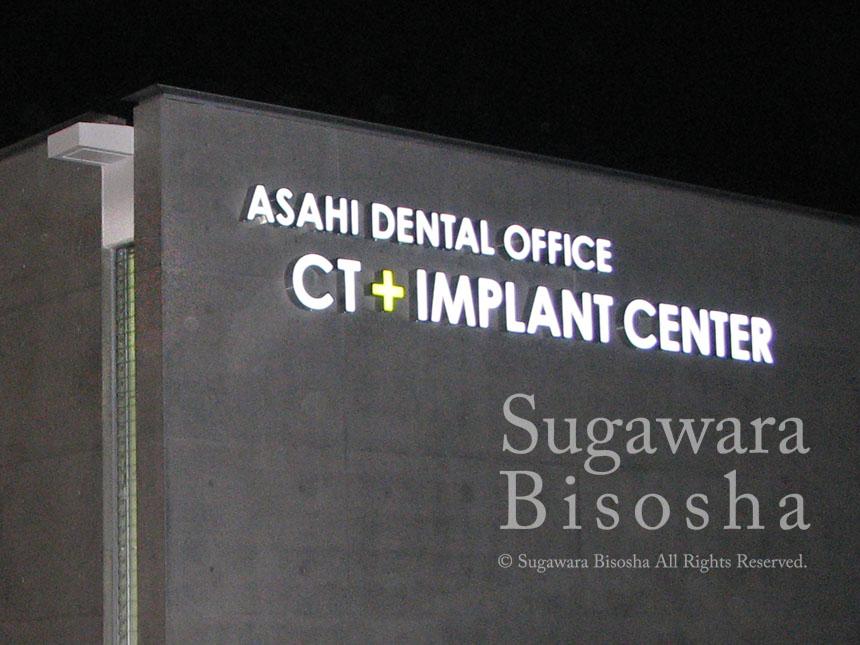 あさひ歯科クリニック 様 プレミアムLED表面発光 リニューアル開業実績1