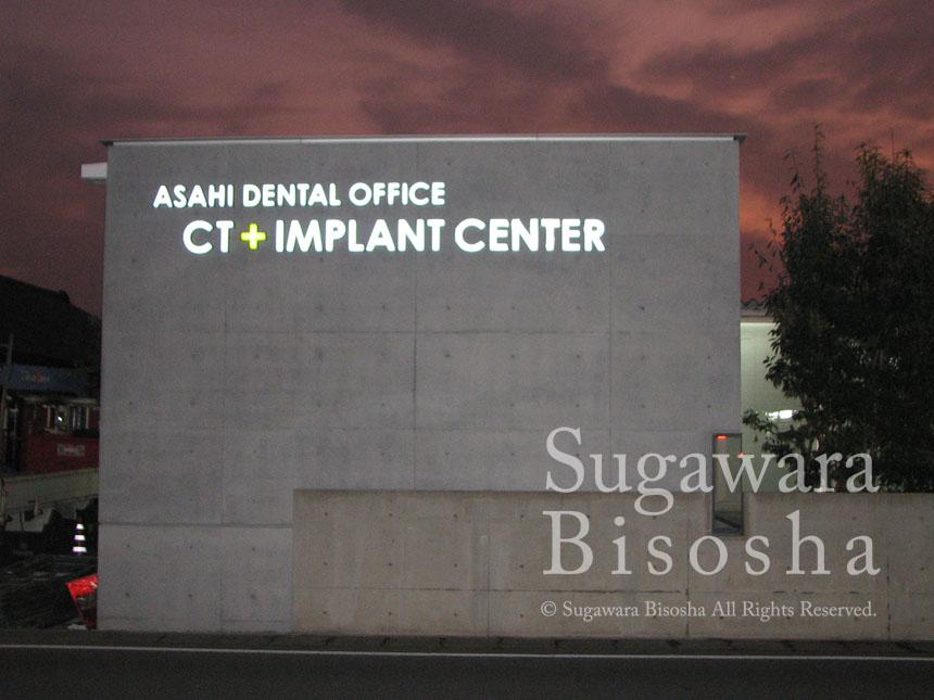 あさひ歯科クリニック 様 プレミアムLED表面発光 リニューアル開業実績3