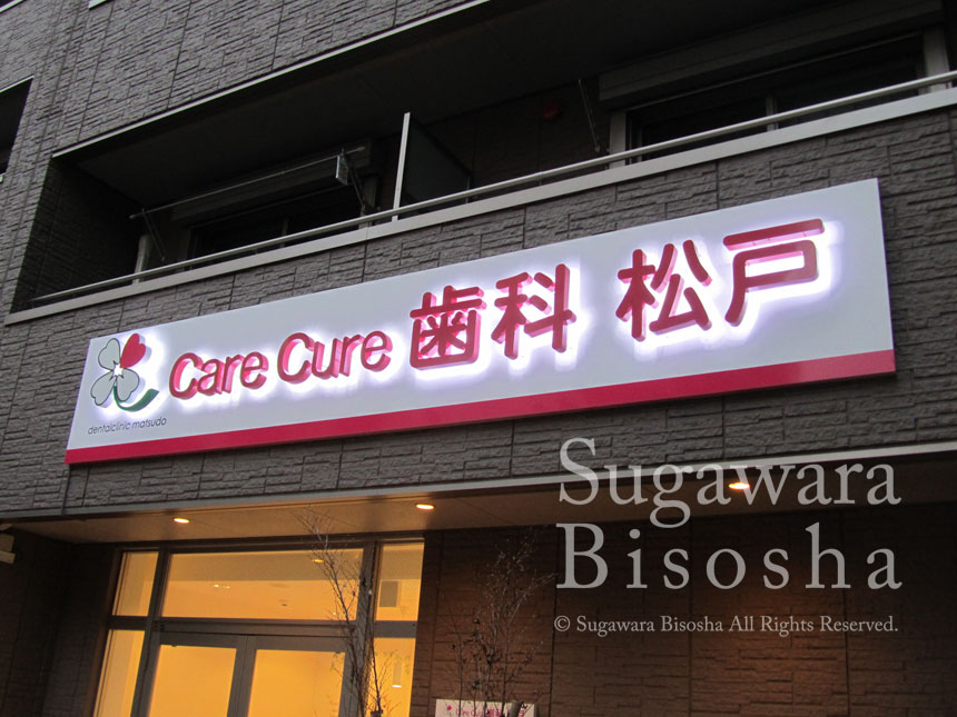 care cure 歯科 松戸 様 プレミアムLEDバックライト 新規開業実績1
