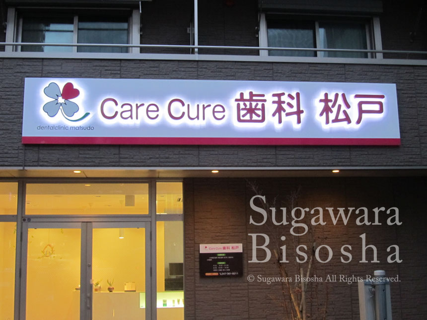 care cure 歯科 松戸 様 プレミアムLEDバックライト 新規開業実績2